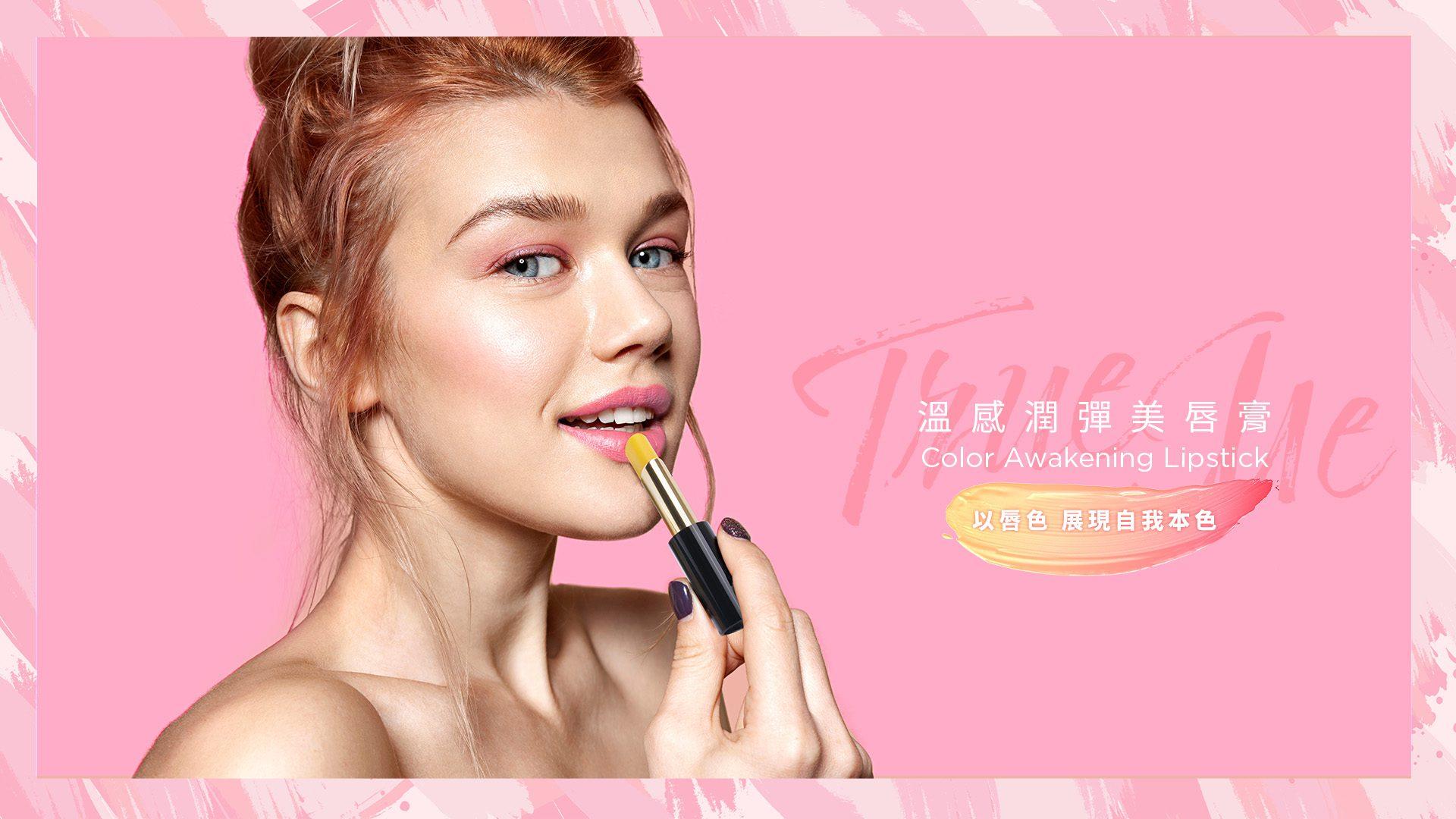 Lipstick_slider