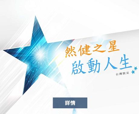 2021 Q4 然健之星 Banner