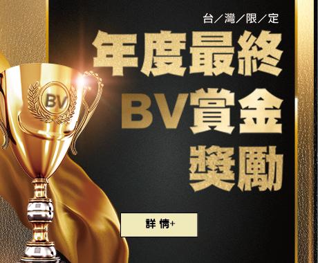 2021年度最終BV賞金獎勵-banner